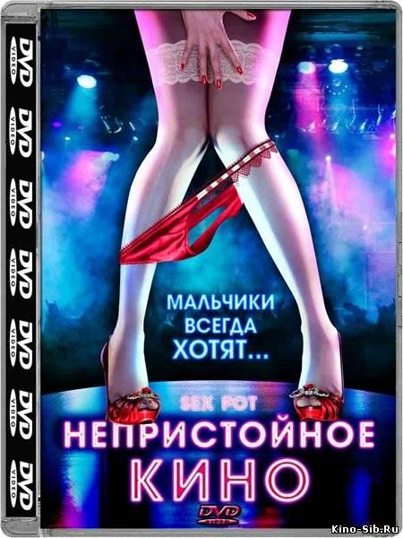 Непристойное кино / Sex Pot (2009) смотреть фильм онлайн.