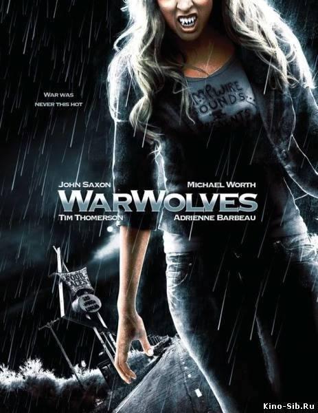 смотреть онлайн фильмы бесплатно про волков: