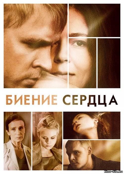 Биение сердца (2011) смотреть онлайн бесплатно
