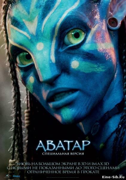 Аватар / Avatar [EXTENDED] (2009) смотреть фильм ...: kino-sib.ucoz.ru/news/avatar_avatar_extended_2009_smotret_film...