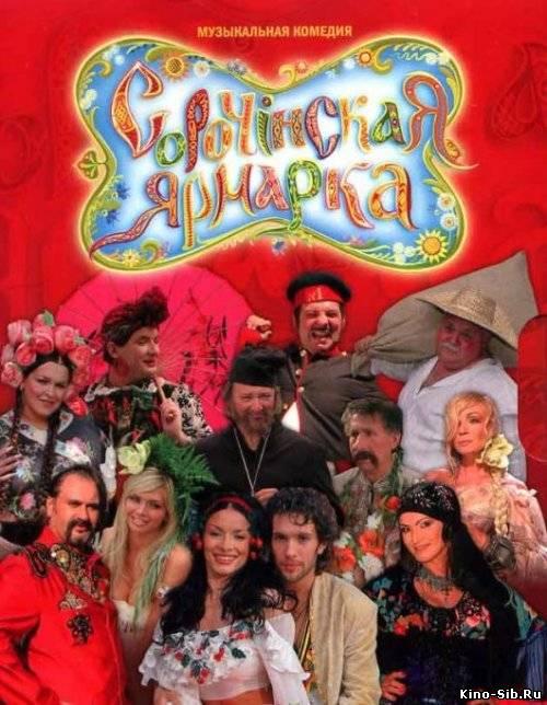 Сорочинская ярмарка смотреть онлайн мюзикл