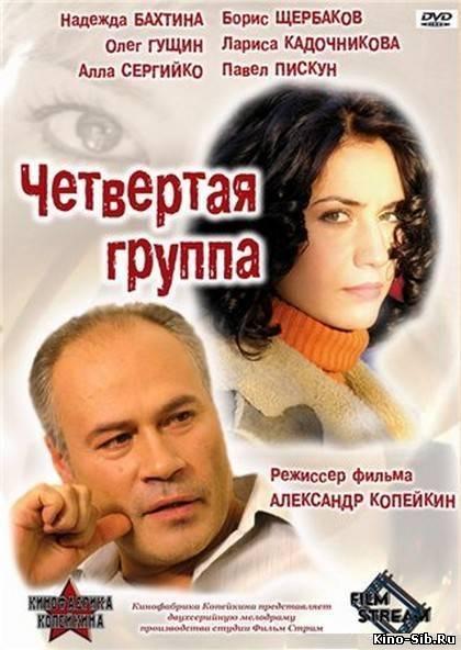 Фильм Четвертая Группа Крови