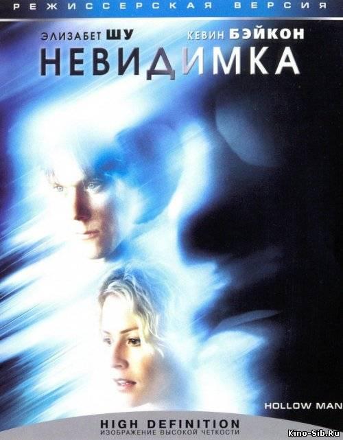 Смотреть онлайн фильм человек невидимка 1