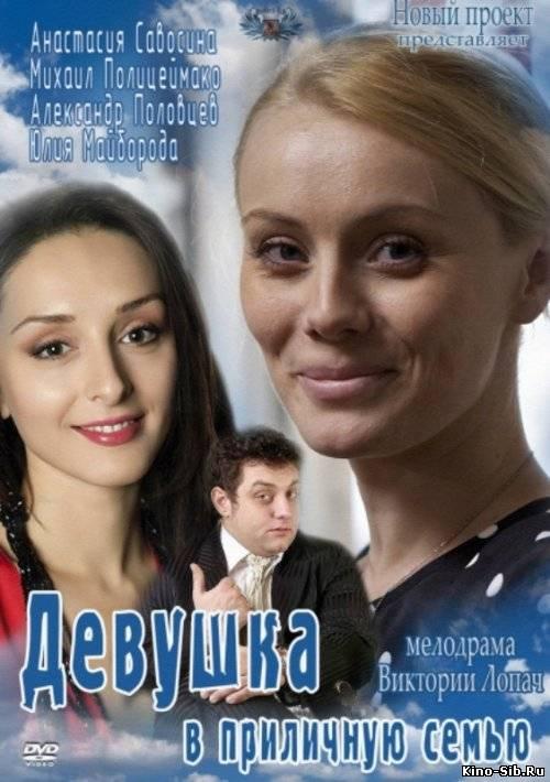 Кровь не вода русский фильм смотреть онлайн
