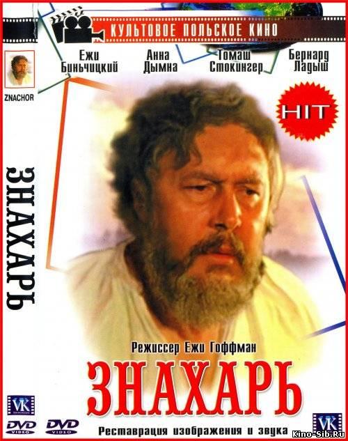 Смотреть кино индийские фильмы на русском языке